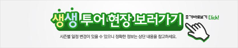 2018.12.14-생생투어현장바로가기.jpg
